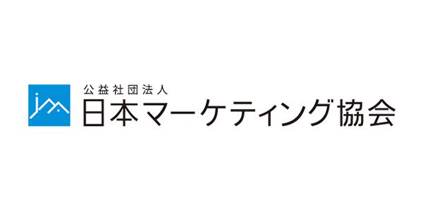 公益社団法人日本マーケティング協会
