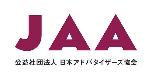 公益社団法人 日本アドバタイザーズ協会